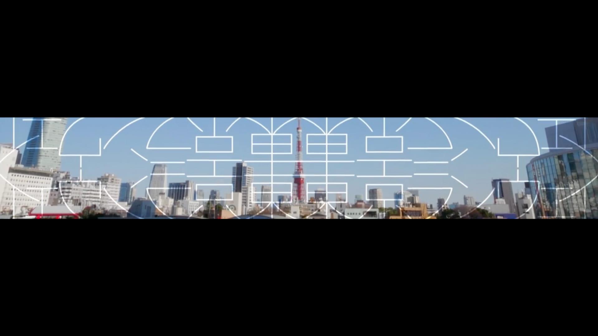 TOKYO RUNWAY meets NEW YORK<br>【OPENING】